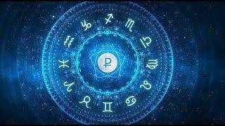 видео Наука астрология