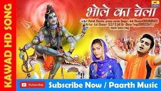 bhole ka chela New haryanvi Bhole DJ Song 2017 princemahek sharmakawad song