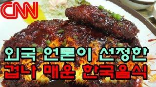 도전을 불태우는 매운음식 랭킹[TOP]10
