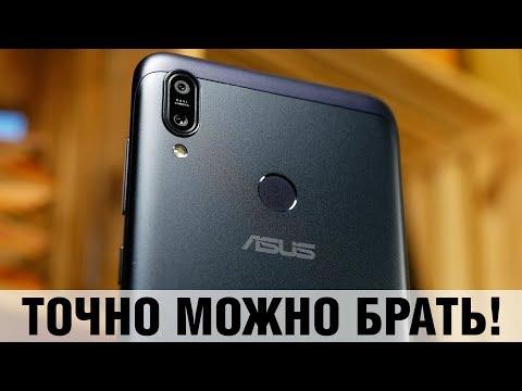 Опыт использования ASUS ZenFone MAX M2 - для тех, кто без 'Xiaomi головного мозга'