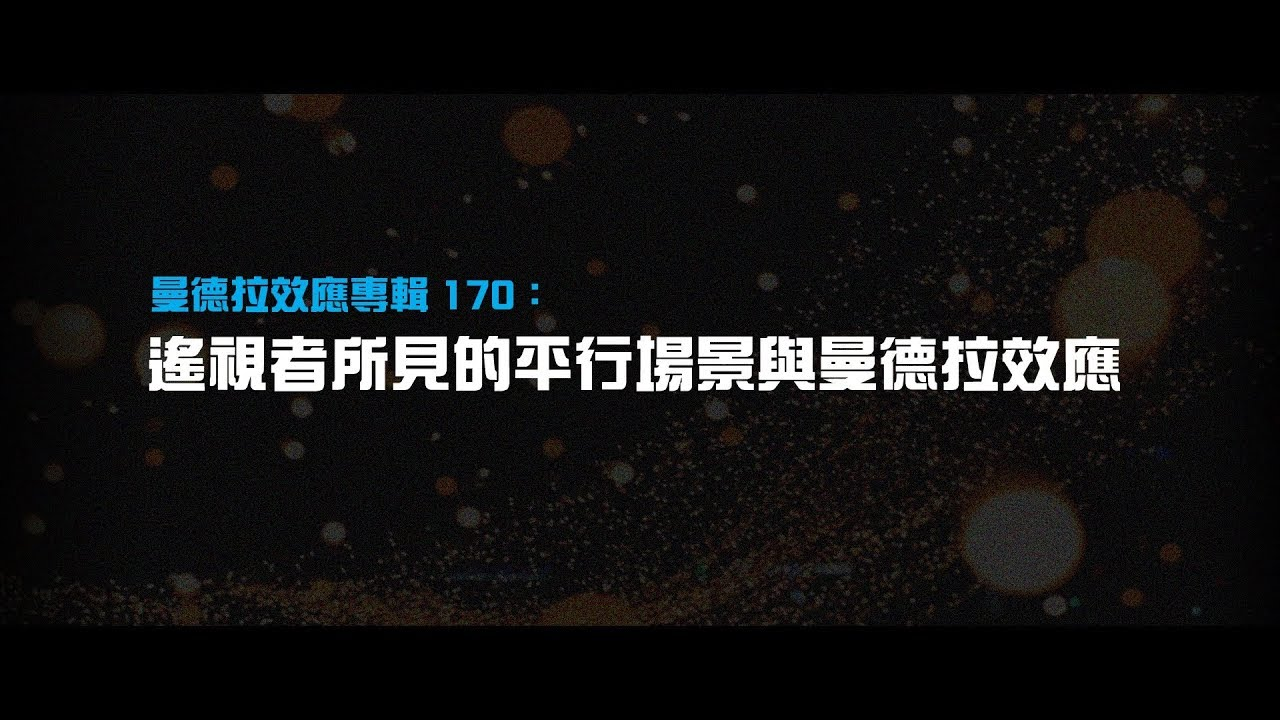 2012榮耀盼望 Vol.405 曼德拉效應專輯170:遙視者所見的平行場景與曼德拉效應 - YouTube