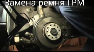 Замена ремня ГРМ в автосервисе Оренбург(, 2015-12-12T10:40:49.000Z)