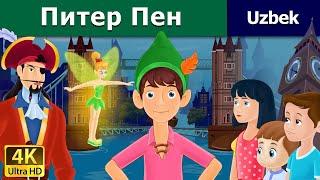 Питер Пен | узбек мультфильм | узбекча мультфильмлар | узбек эртаклари