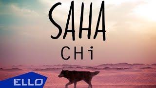 СКОРО! SAHA - CHI (Тизер)