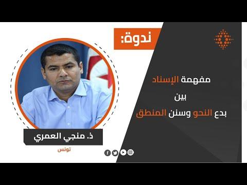 أ. منجي العمري  / تونس  -مفهمة الإسناد بين بدع النحو وسنن المنطق-  - نشر قبل 2 ساعة