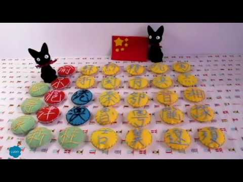 China Provincial Abbreviations (PART2) 中國省份簡稱