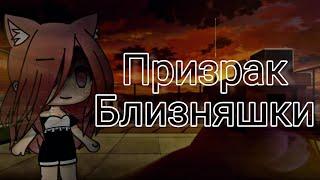 "Мини-фильм ""Призрак близняшки""...Гача лайф на русском"