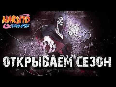 Naruto Online Европейская...