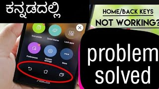 soft key not working/ home button not working /back button not working in kannada screenshot 4