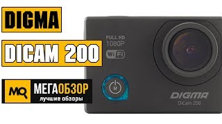 Обзор Digma DiCam 200