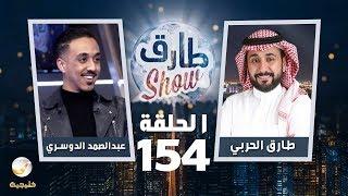 برنامج طارق شو الحلقة 154 - ضيف الحلقة عبدالصمد الدوسري