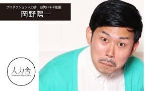岡野陽一 R-1ぐらんぷり2019 コント「やさしさ」