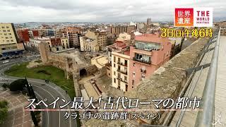 スペイン最大! 古代ローマの都市 9/3(日)『世界遺産』「タラゴナの遺跡群(スペイン)」【TBS】
