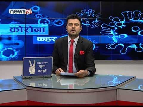 MORNING NEWS HEADLINES 2076_12_16 - NEWS24 TV