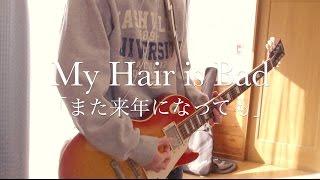 My Hair is Bad「また来年になっても」ギター 弾いてみた