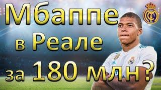 Мбаппе переходит в Реал за 180 млн евро? Футболист может загубить карьеру!