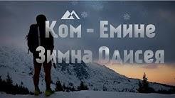 Ком-Емине / Зимна Одисея