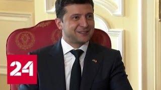 Смотреть видео Зеленский рассмешил присутствующих на инвесь-форуме в Торонто своим английским языком - Россия 24 онлайн