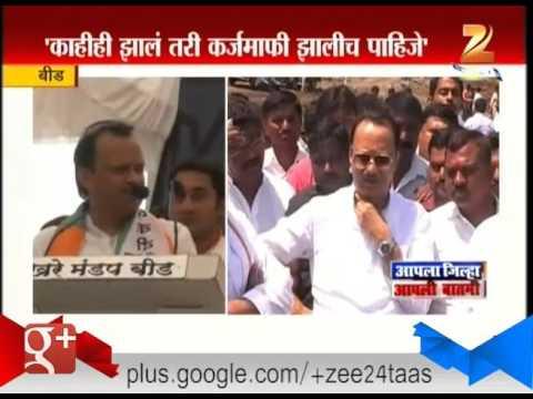 Beed   Ajit Pawar   Demand To   Farmers Get   Benifit In Loan