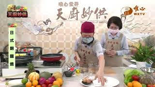 張薰方-日式銅鑼燒【天廚妙供45】  WXTV唯心電視台