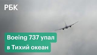 Boeing 737 упал в воды Тихого океана Видео спасательной операции на Гавайях