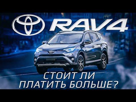 Toyota RAV4: стоит ли платить больше за ЭТО?