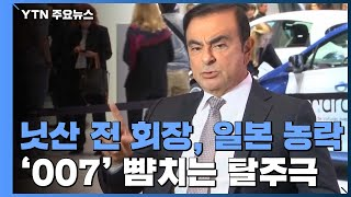 '007 뺨치는' 탈주극...日 농락한 곤 닛산 前 회장 / YTN