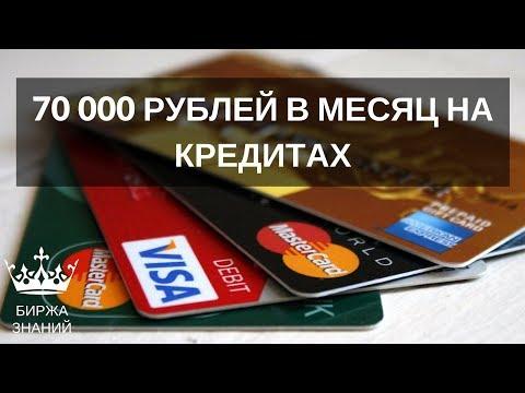 70 000 рублей в месяц, перенаправляя заявки на кредит (2018)