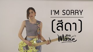 I'm Sorry (สีดา) - The Rube【Cover by zommarie】