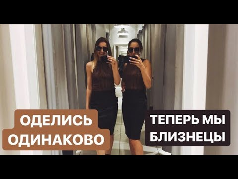ШОПИНГ С VViktoria