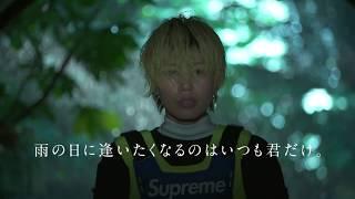 堤幸彦監督の手による、ZYUN.セカンドシングル「雨に日に逢いたくなるの...