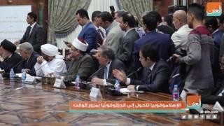 رئيس مجلس حكماء المسلمين يحذر من الإسلاموفوبيا