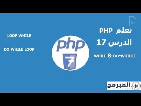 php amp mysql programmeur
