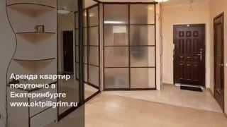 Посуточная аренда квартир в Екатеринбурге, Домашняя гостиница