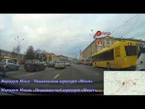 Minsk - Minsk National Airport. Аэропорт Минск как доехать? Getting From Minsk To Airport Minsk