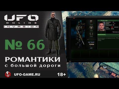 UFO реплеи #66. Романтики с большой дороги