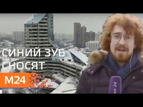 Рабочие начали разбирать знаменитый долгострой Синий зуб // Бизнес-центр Зенит - Москва 24