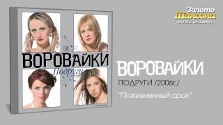 Download Воровайки - Пожизненный срок (Audio) Mp3 and Videos