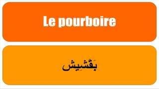 J'apprends le français # Français # Arabe