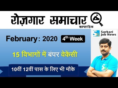 रोजगार समाचार : February 2020 4th Week : Top 15 Govt Jobs - Employment News | Sarkari Job News