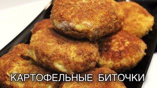 Картофельные биточки/Картофельные котлеты/Разлетаются в один миг/СуперВкусные рецепты