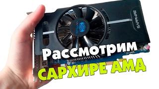 Обзор Sapphire AMD Radeon HD 6770
