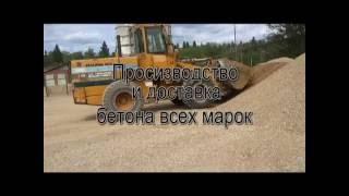 видео Доставка бетона в Истру. Купить бетон в Истре от 2100 рублей за куб — ЗАО