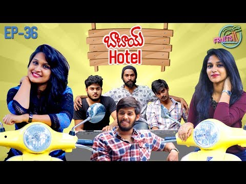 FRUITS - Telugu Web Series EP36 || బాబాయ్ Hotel