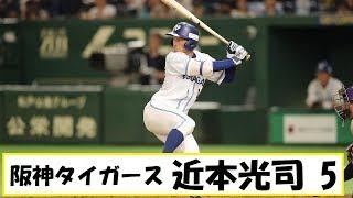 【阪神タイガースドラ1】半端ない、衝撃のスピード!!新体制の超積極的野球を引っ張っていけるか!?【近本光司5】