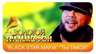 Black Star Mafia  - Ты такой  (Live, 2015)