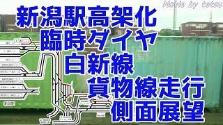 【配線図とともに見る】新潟駅高架化臨時ダイヤ白新線貨物線走行の側面展望