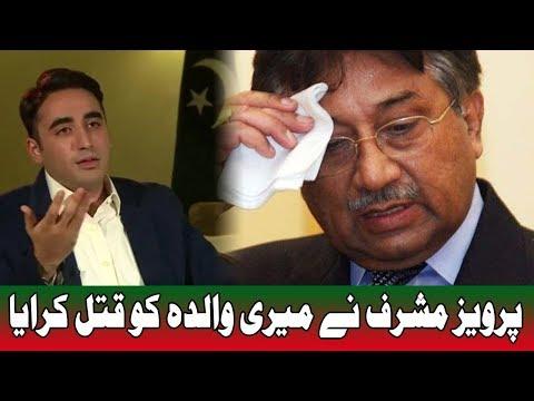 پرویز مشرف نے میری والدہ کو قتل کرایا
