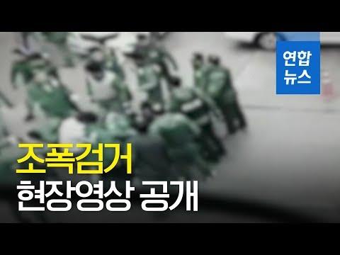 조폭검거 현장영상 공개…'민낯' 보인 허무한 조폭 위계질서 / 연합뉴스 (Yonhapnews)