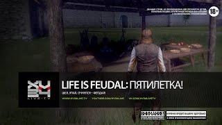 Life is Feudal.  День 3. Пятилетка.(Клей легендарный... клей мечта народов Средиземья... Клей без которого мы ничего пока не можем сделать... ..., 2014-10-09T20:28:29.000Z)